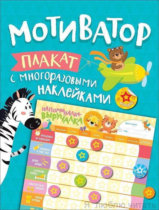 Мотиватор. Плакат с многоразовыми наклейками