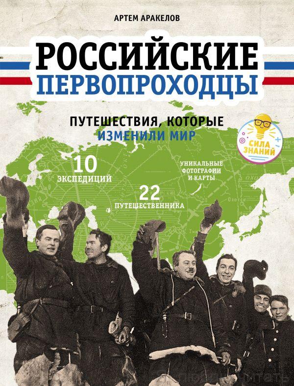 Российские первопроходцы. Путешествия, которые изменили мир. Удивительные энциклопедии.