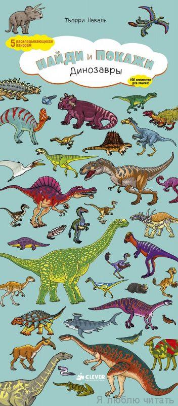 Динозавры.Найди и покажи