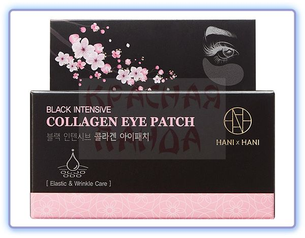 Гидрогелевые патчи с коллагеном Hani x Hani Black Intensive Collagen Eye Patch