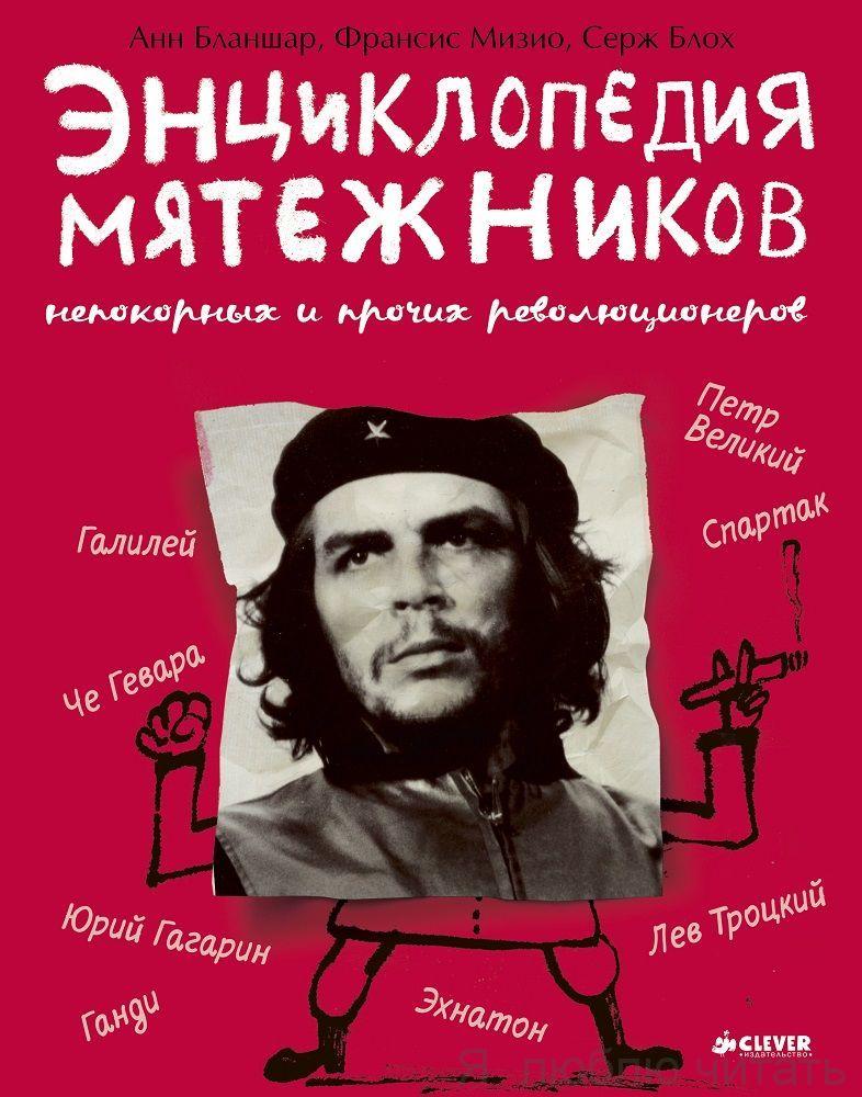 Энциклопедия мятежников,непокорных и прочих революционеров