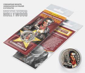 25 РУБЛЕЙ — АРНОЛЬД ШВАРЦЕНЕГГЕР, гравировка, в открытке