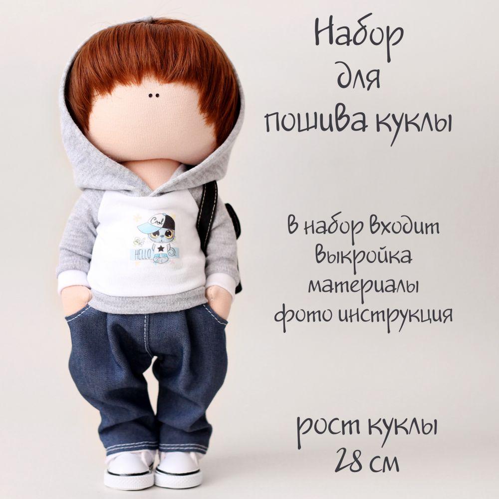 Набор для шитья текстильной куклы Макс