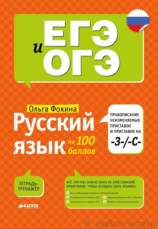 Русский язык на 100 баллов. Правописание приставок -з-/-с-