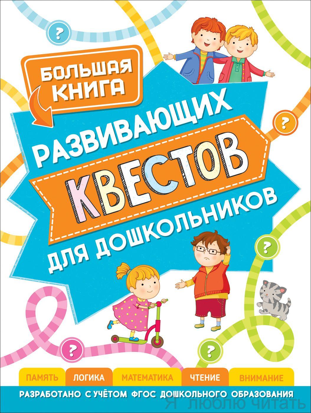 Большая книга развивающих квестов для дошкольников