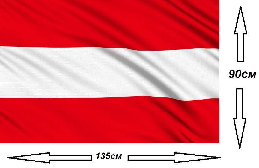 Флаг Австрии 135х90см.