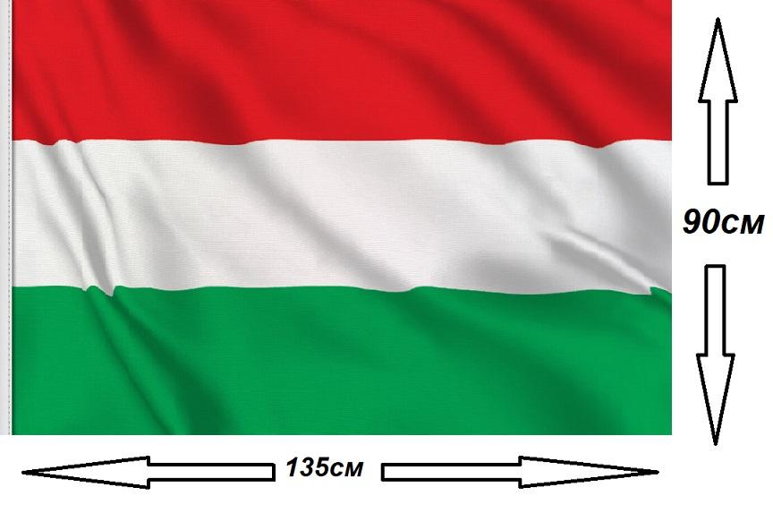Флаг Венгрии 135х90см.