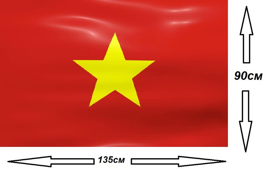 Флаг Вьетнама 135х90см.