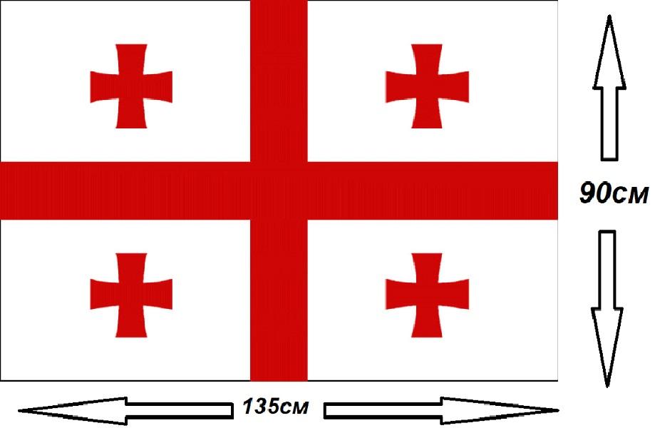 Флаг Грузии 135х90см.