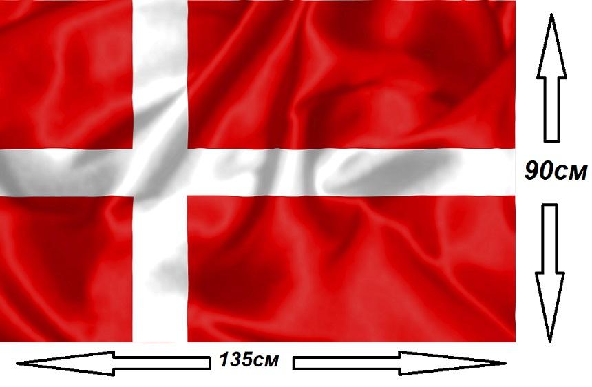 Флаг Дании 135х90см.