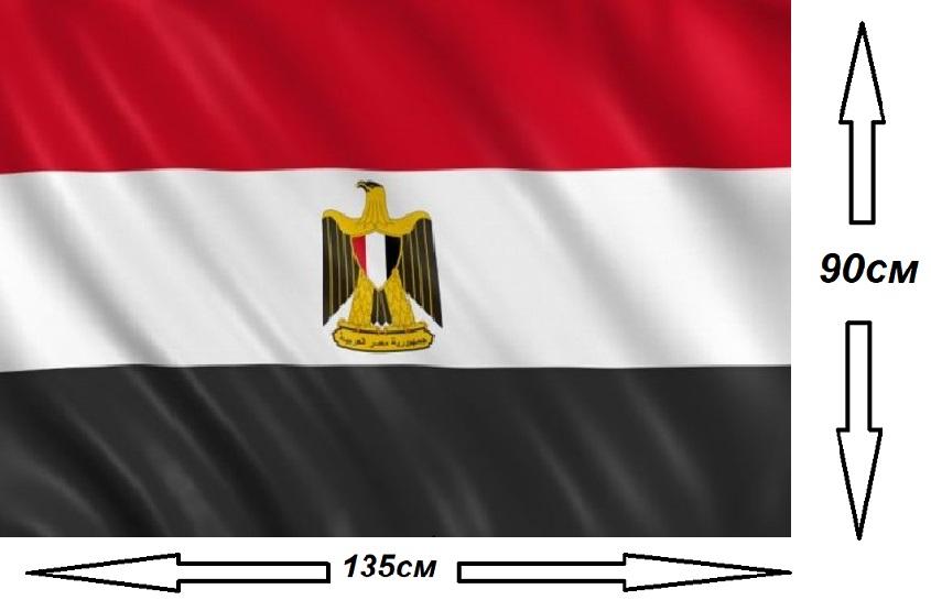 Флаг Египта  135х90см.