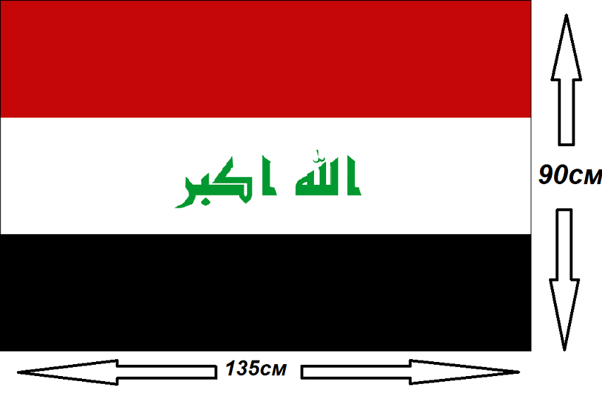 Флаг Ирака  135х90см.
