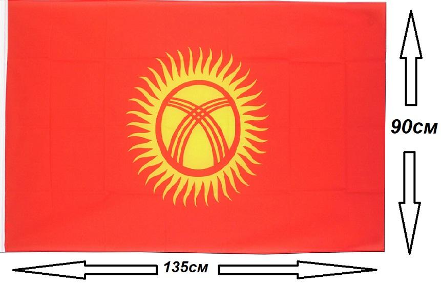 Флаг Киргизии  135х90см.