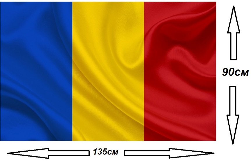 Флаг Румынии 135х90см.