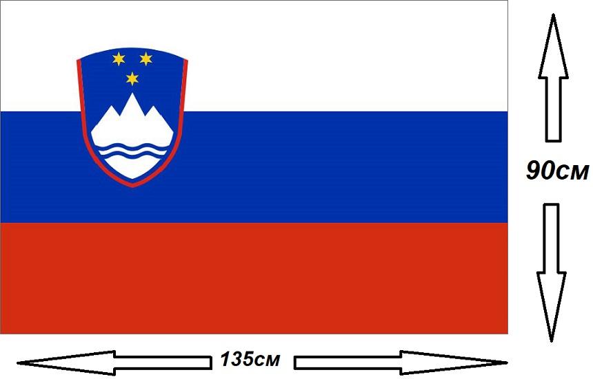 Флаг Словении 135х90см.