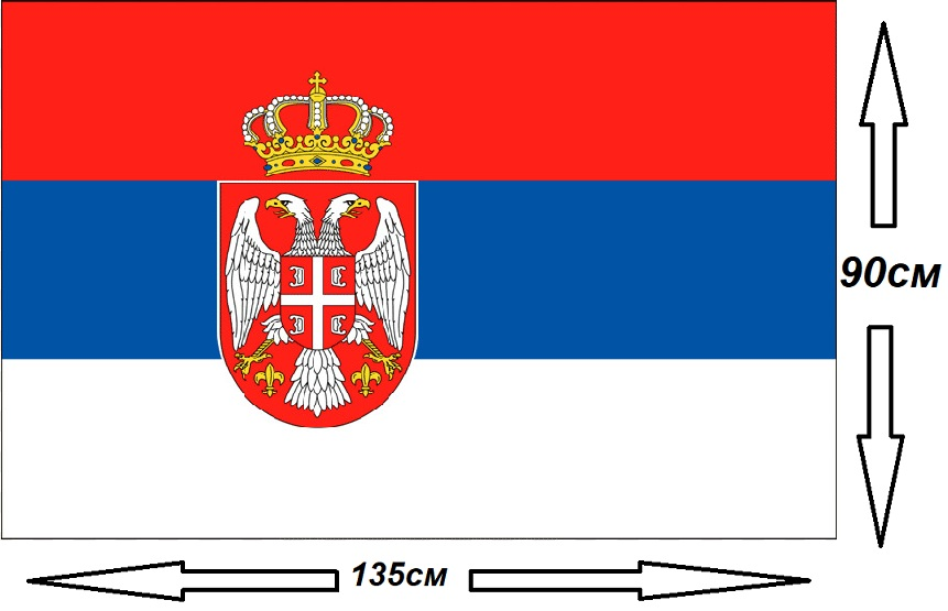 Флаг Сербии 135х90см.