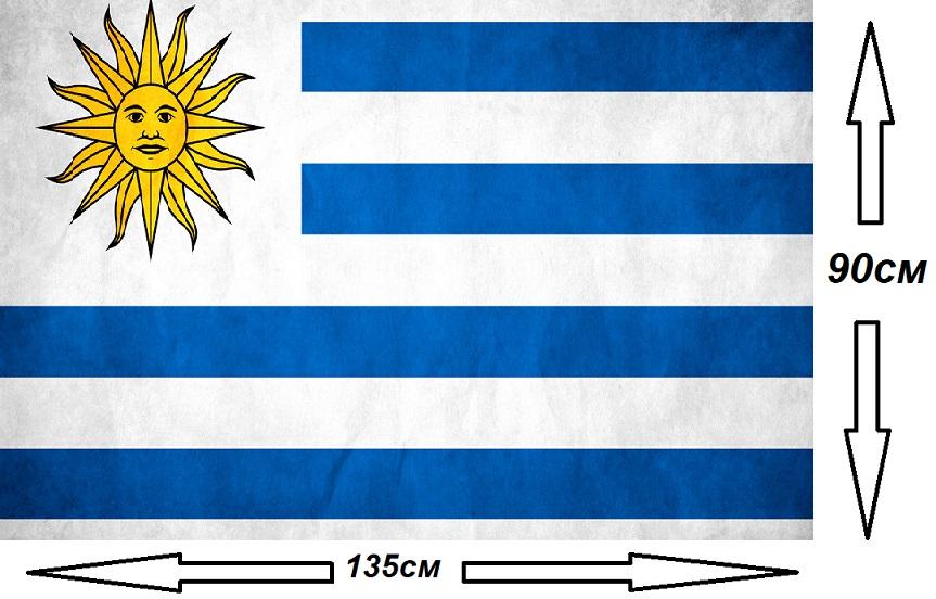 Флаг Уругвая 135х90см.