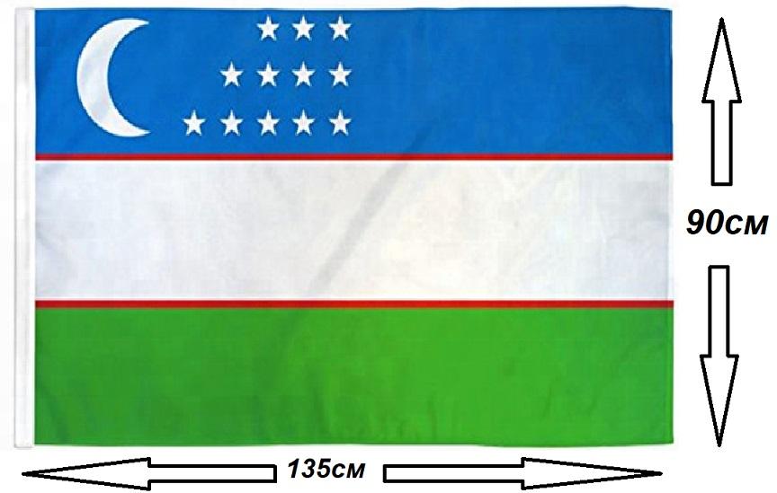Флаг Узбекистана 135х90см.