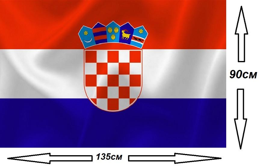 Флаг Хорватии 135х90см.