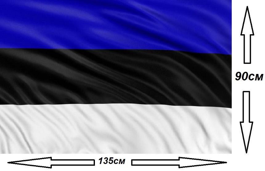 Флаг Эстонии 135х90см.