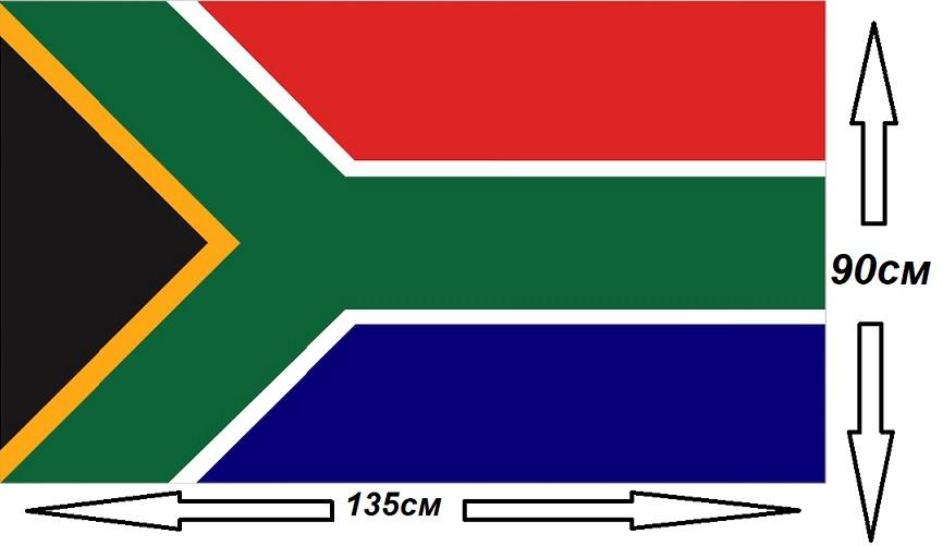 Флаг Южной Африки 135х90см.
