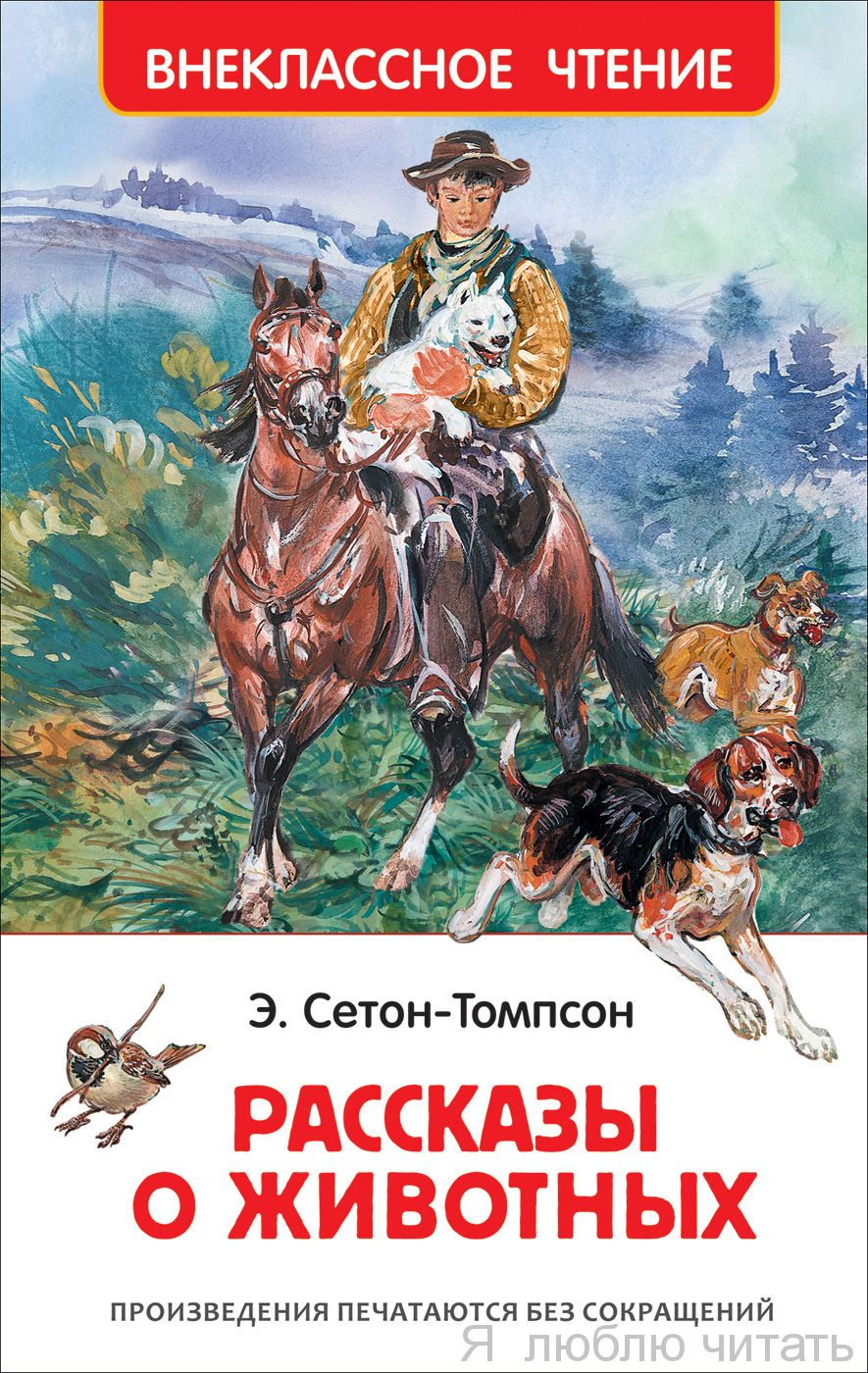 Рассказы о животных (ВЧ) Сетон-Томпсон Э.
