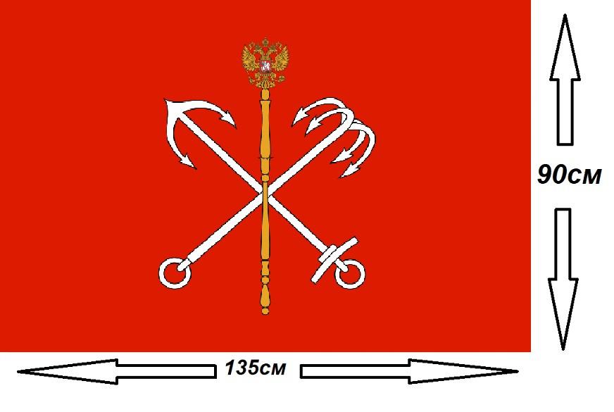 Флаг Санкт-Петербурга 135х90см.