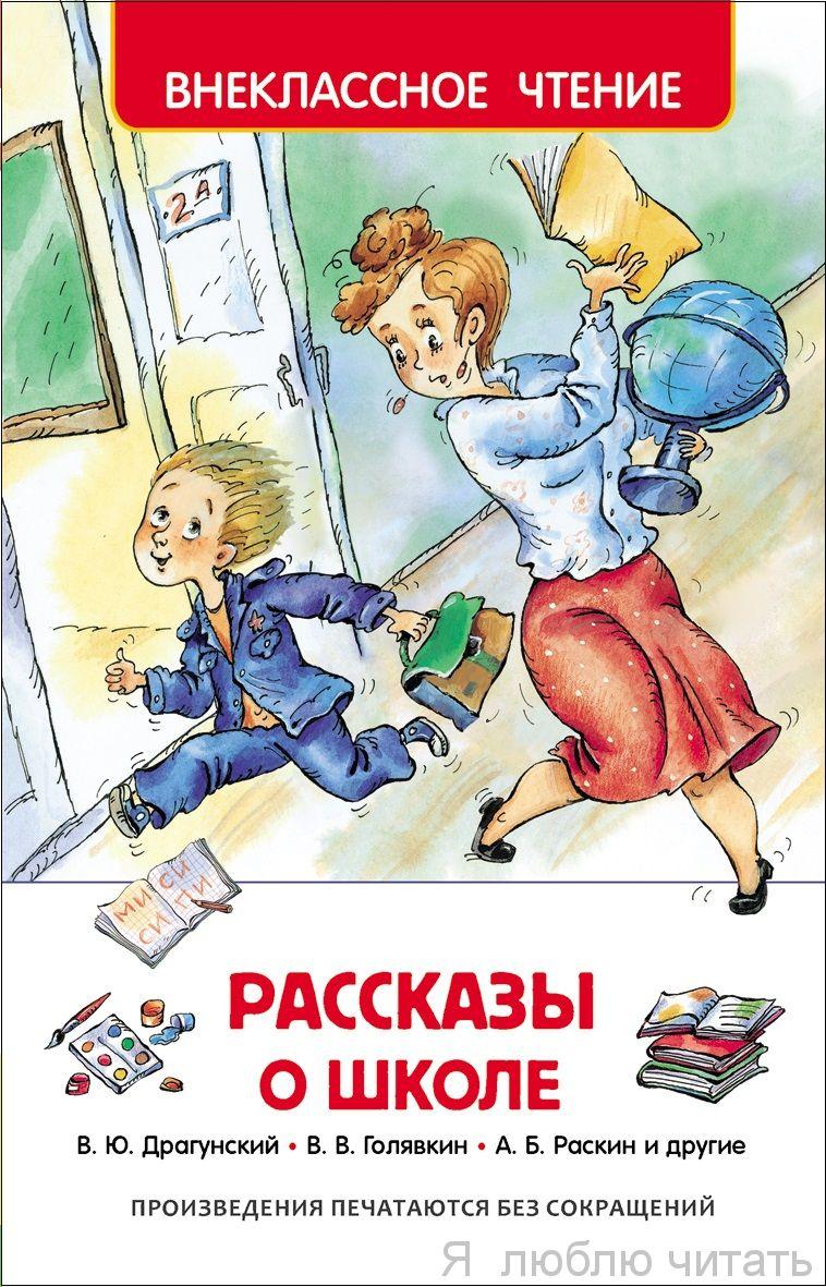 Рассказы о школе (ВЧ)