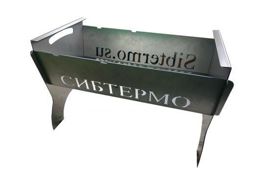 Мангал Сибтермо с упором коптильни с чехлом 530*320*30 сталь 2мм