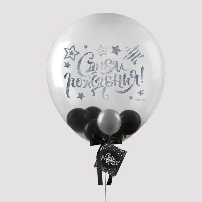 """Шары в шаре """"С днем рождения"""" чёрныеи серебро"""
