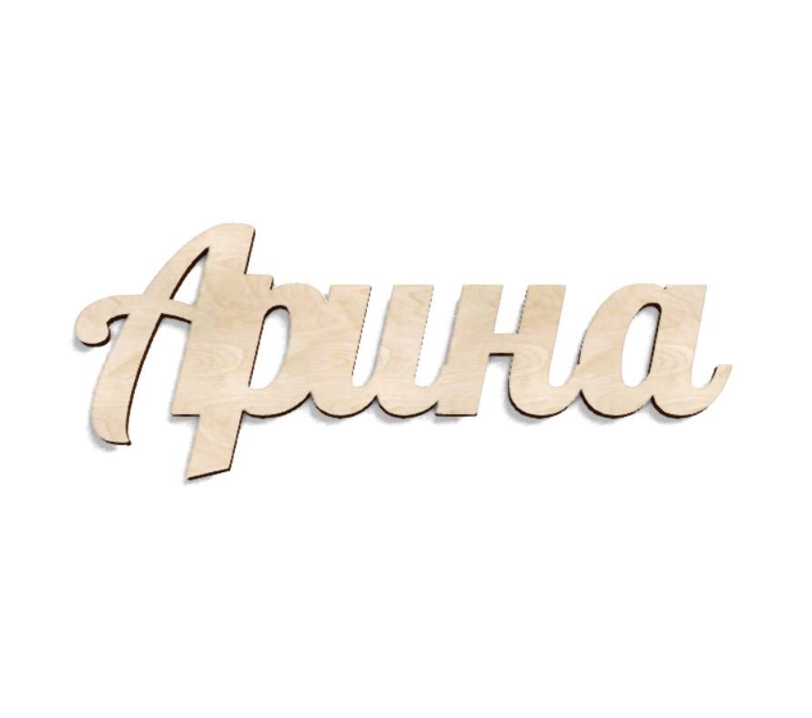 Имя Арина из дерева на заказ
