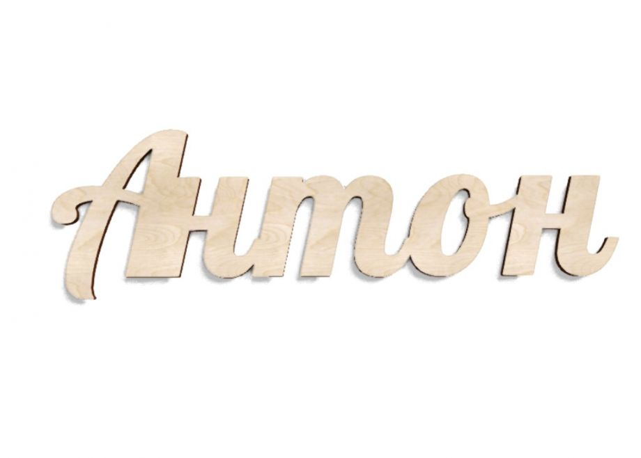Имя Антон из дерева на заказ
