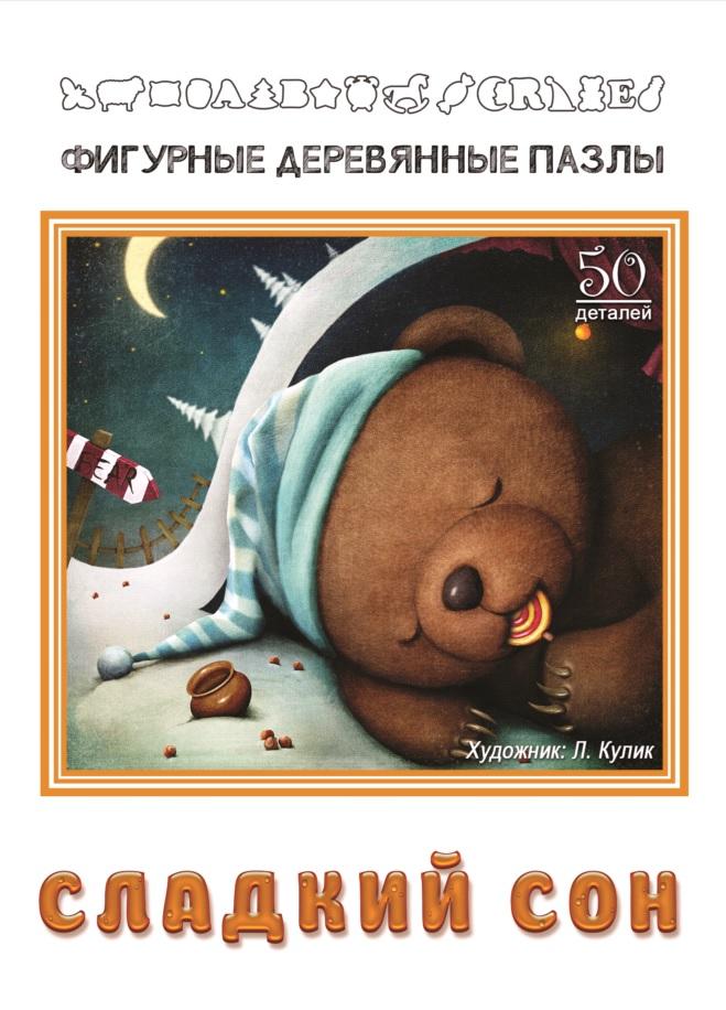 """Деревянный пазл """"Сладкий сон"""""""