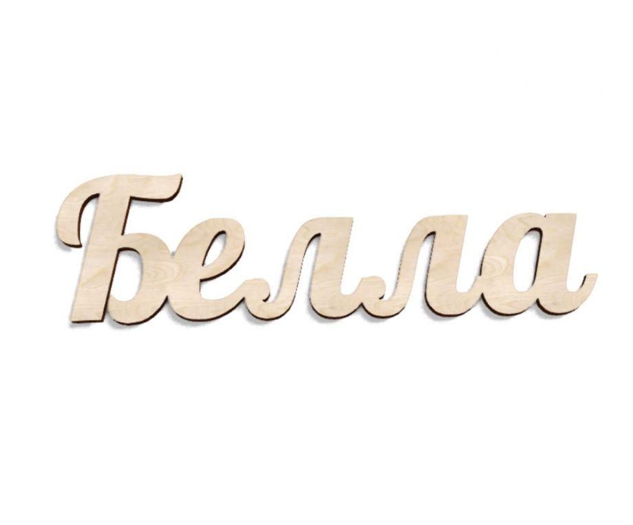 Имя Белла из дерева на заказ