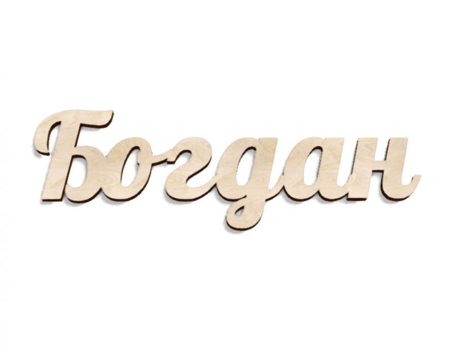 Имя Богдан из дерева на заказ