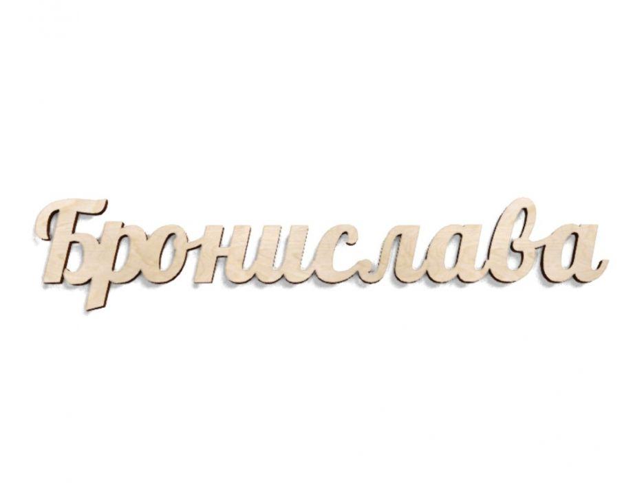 Имя Бронислава из дерева на заказ