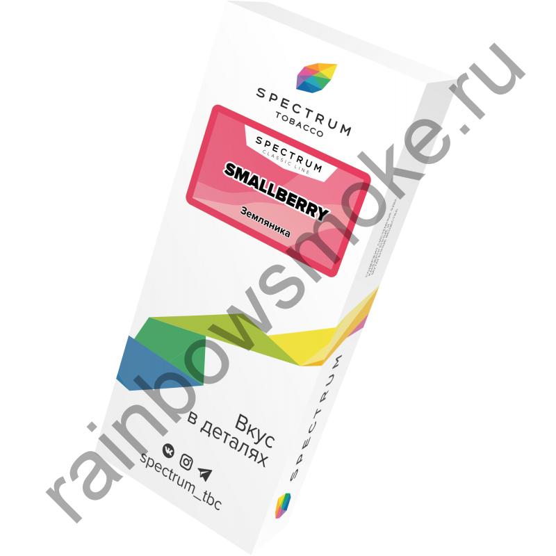 Spectrum 40 гр - Smallberry (Земляника)