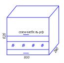 Модульная кухня Эра BC800Г