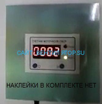 Счетчик работы СМСР 220v с сигнализатором и реле для бактерицидных ламп