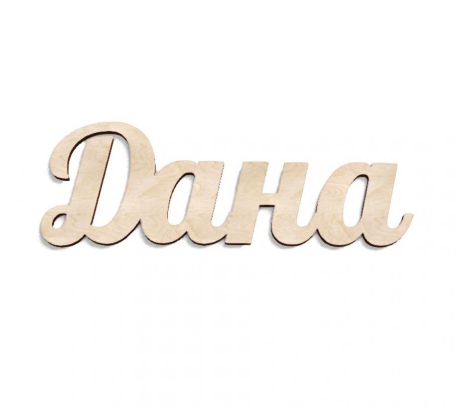 Имя Дана из дерева на заказ
