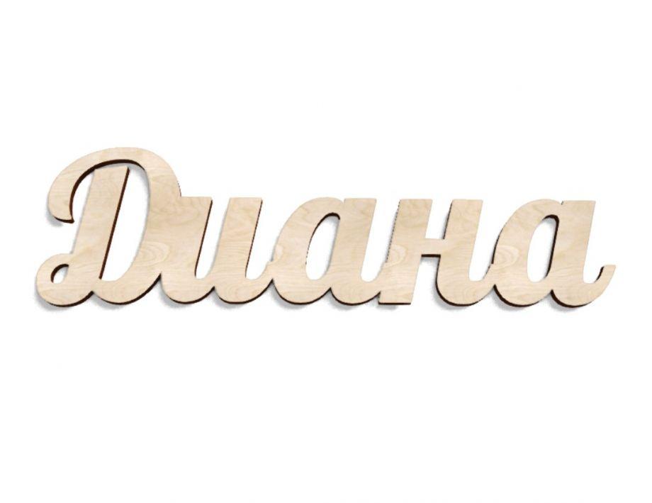 Имя Диана из дерева на заказ