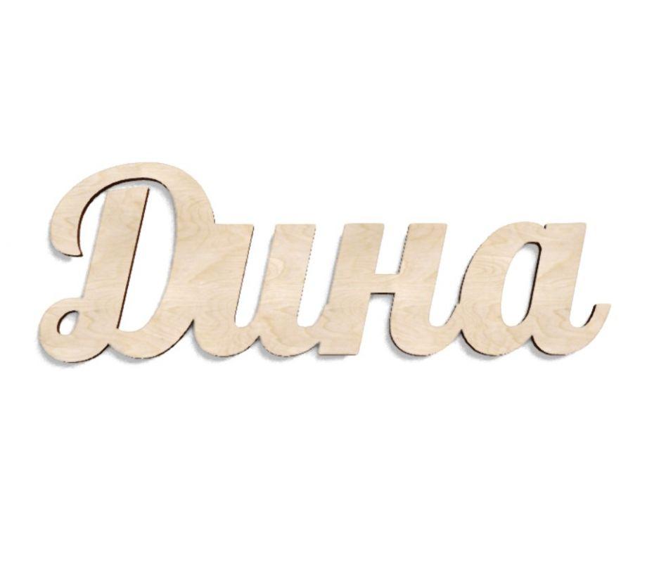 Имя Дина из дерева на заказ