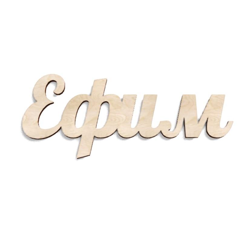 Имя Ефим из дерева на заказ