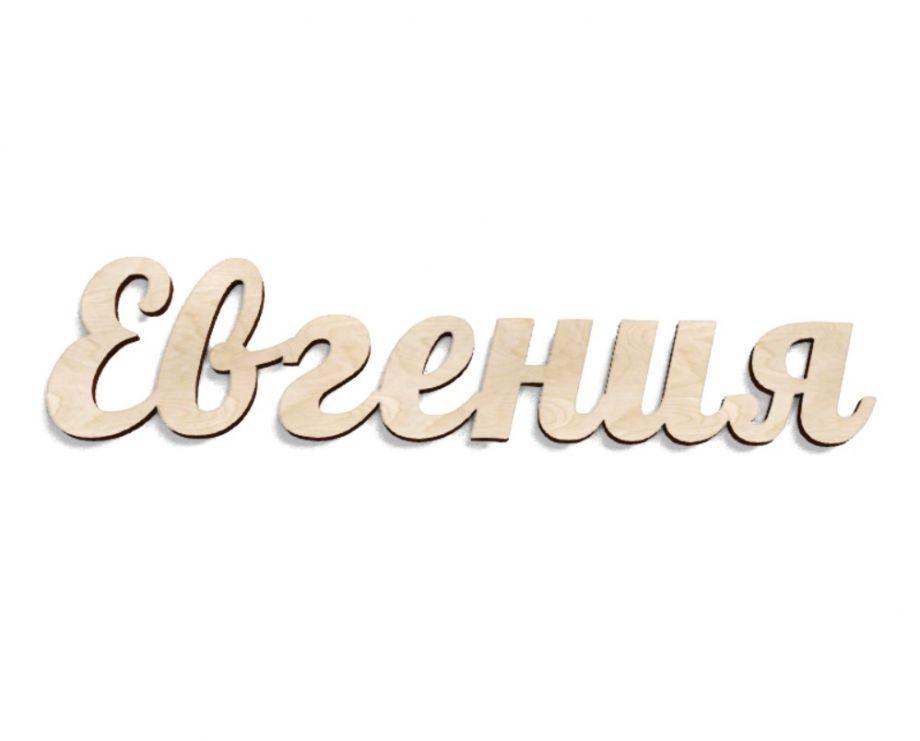 Имя Евгения из дерева на заказ