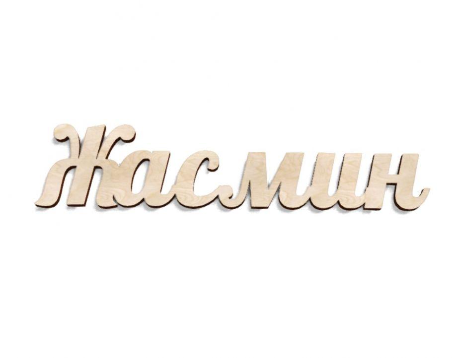 Имя Жасмин из дерева на заказ
