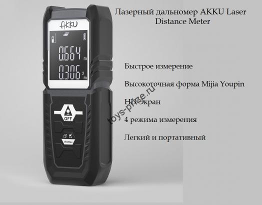 Лазерный дальномер Xiaomi AKKU AK302 HD 50м