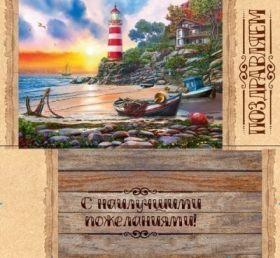 КОНВЕРТ ДЛЯ ДЕНЕГ ПОЗДРАВЛЯЕМ МАЯК 1-20-0829