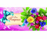 """Конверт д/денег подарочный """"В день рождения!"""" Цветы OPTIMA 1-04-0041"""