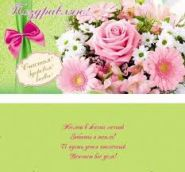 Конверт для денег -Поздравляю!Цветы- 1-04-0033 OPTIMA
