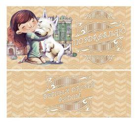Конверт для денег -Поздравляю! Девочка и собачка- 1-20-0933